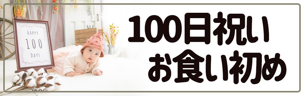 100日祝い・お食い初め